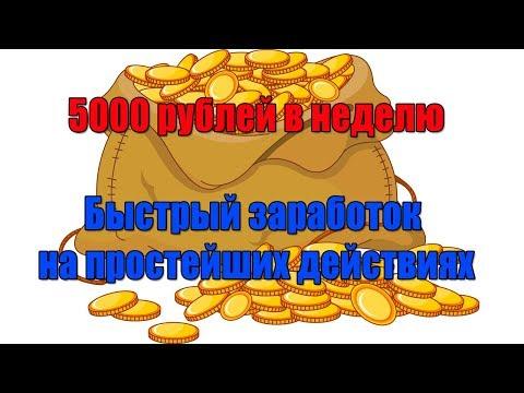 Работа в интернете 5000 рублей в неделю Быстрый заработок на простейших действиях