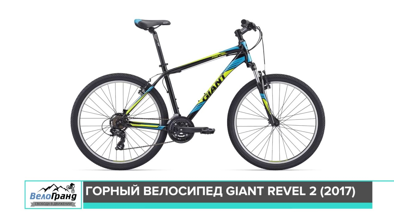 ba8a2236431 Горный велосипед Giant Revel 2 модель 2017 года. Обзор от магазина  ВелоГранд.