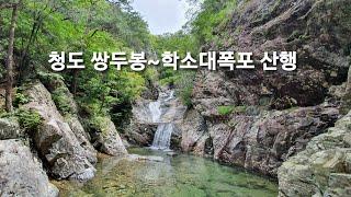 청도 천문사~쌍두봉~비룡폭포~학소대폭포 산행