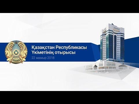 Заседание Правительства РК (22.05.2018)