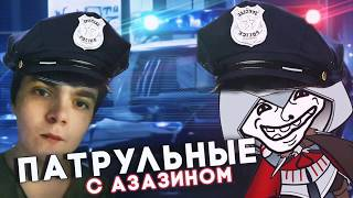 ПАТРУЛЬНЫЕ с Azazin Kreet