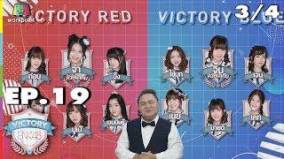 Video VICTORY BNK48 | อ.ยิ่งศักดิ์ | EP.19 | 6 พ.ย. 61 (3/4) download MP3, 3GP, MP4, WEBM, AVI, FLV November 2018