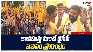 TDP Leader Bojjala Sudhir Reddy Comments on YCP Leaders | TV5 News