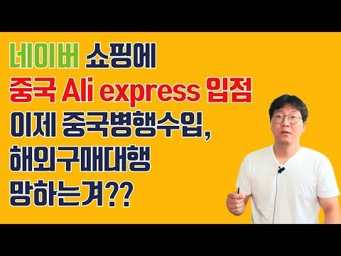 네이버쇼핑에 중국알리익스프레스가 입점하면 생기는일?
