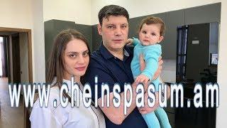 Chein Spasum - Aram Chakhoyan, Арам Чахоян