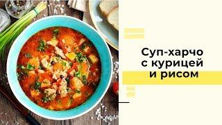 Суп-харчо с курицей и рисом: пошаговый рецепт