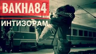 Баха84 - Интизорам (Клипхои Точики 2020)