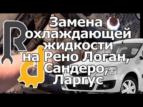 renault symbol 2008 протекает антифриз