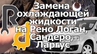 Замена охлаждающей жидкости на Рено Логан, Сандеро, Дастер, Ларгус