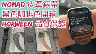 近期最終篇錶帶開箱!NOMADxHORWEEN 雙色皮革錶帶比較 Apple Watch Series 4 皮革錶帶推薦 開箱影片文 趕快去買吧!