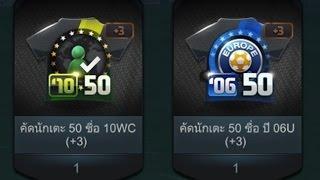 fifa online 3 ครบรอบ 3ป เป ดการ ด 10w best 50 3และการ ด 06u best 50 3