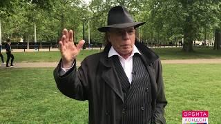Эдвард Радзинский (Лондон, 2017)