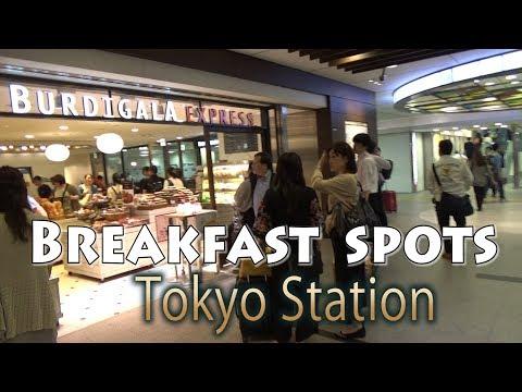 TOKYO.【東京駅】Breakfast spots at Tokyo Station