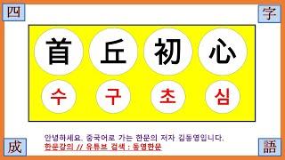 수구초심(동영한문 사자성어 114강)