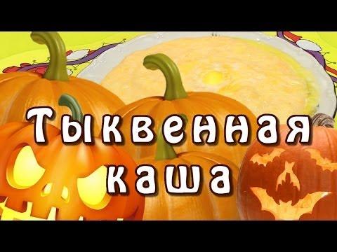 Рецепт Тыквенная каша на молоке  видеорецепт