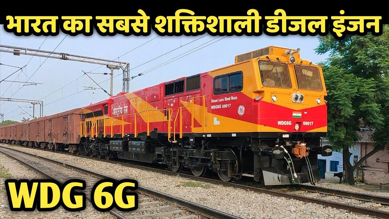 WDG 6G - Most Powerful Diesel Engine of India 🔥