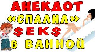 АНЕКДОТ про Вовочку и Родителей в Ванной Самые смешные свежие анекдоты