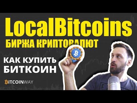 Как Купить Биткоин на LocalBitcoins? [Пошаговая инструкция]