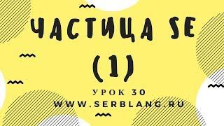 Сербский язык. Урок 30. Возвратные глаголы и частица se в настоящем