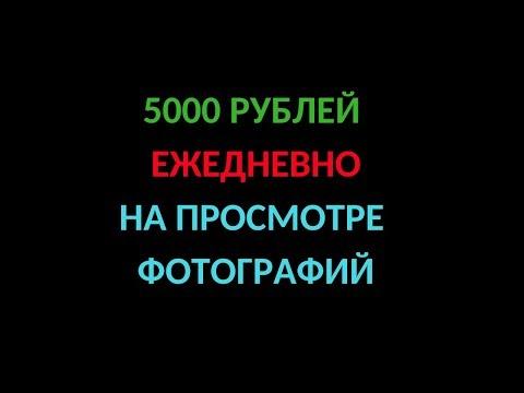 ЗАРАБОТОК В ИНТЕРНЕТЕ ОТ 5000 РУБЛЕЙ В ДЕНЬ НА ПРОСМОТРЕ ФОТОГРАФИЙ! АВТОМАТИЧЕСКИЙ ЗАРАБОТОК В СЕТИ