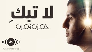 Hamza Namira - La Tabki | حمزة نمرة - لا تبكِ