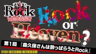 「幕末Rock」WEBラジオ Rock or Heaven? 第1回 『森久保さんは酔っぱら...