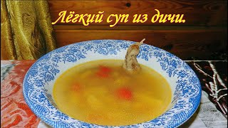 Суп. Супчик лёгкий из дичи. Видео рецепты от Борисовны.