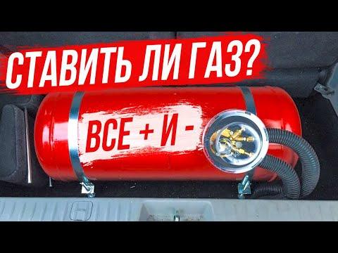 Перевод авто на Газ все плюсы и минусы! Мифы о том что газовое оборудование вредит двигателю.