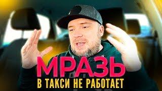 Мрази и мудакам НЕЛЬЗЯ работать в такси! / ТИХИЙ