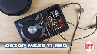 MEZE 11 NEO - обзор румынской гарнитуры с отличным АЧХ