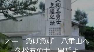 「黒潮の闘魂」(久松五勇士)(字幕付)創価合唱団作詞作曲奥平潤SGI