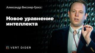Алекс Висснер-Гросс: Новое уравнение интеллекта [TED]