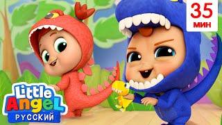 Кто Такие Динозавры Изучаем Виды Динозавров Развивающие Песенки Для Детей Little Angel Русский
