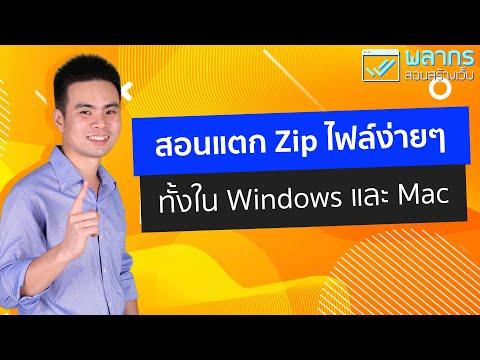สอนแตก ZIP ไฟล์ง่ายๆ ทั้งใน Windows และ Mac (สอนบีบไฟล์ด้วยนะ) ฟรี 😎
