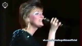 Наталия ГУЛЬКИНА - Айвенго (Променад-концерт 1991)