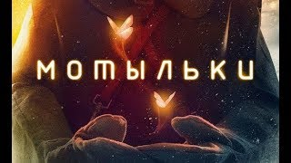Мотыльки. Фильм. Inseparable. Movie. (With English subtitles).