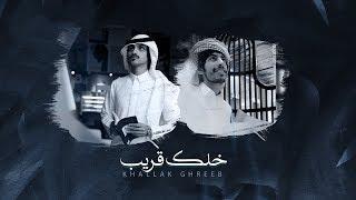 بدر العزي وسلطان الفهادي - خلك قريب (حصرياً) | 2019