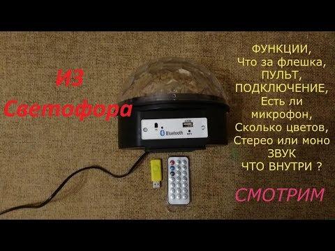 Диско Шар Из Светофора за 490р. ЧТО НУЖНО ЗНАТЬ !!!