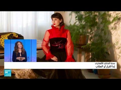 ما وضع الفنانات الأفغانيات في ظل حكم طالبان؟