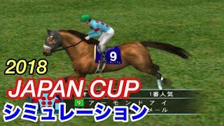 ジャパンカップをギャロップレーサーでシミュレーション