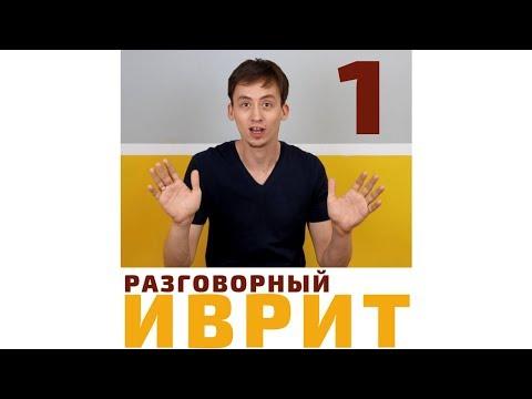 Полиглот Иврит С Нуля За 16 Часов