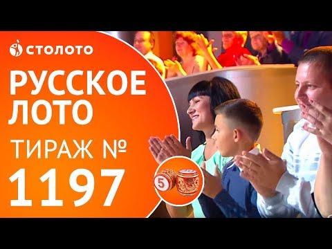 Столото представляет I Русское лото тираж №1197 от 17.09.17