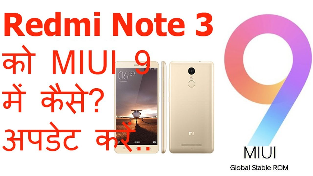 [Latest] [Redmi Note 3] MIUI 9 2 4 0 Global Stable ROM Download & Update in  HINDI ll CSTricknic ll