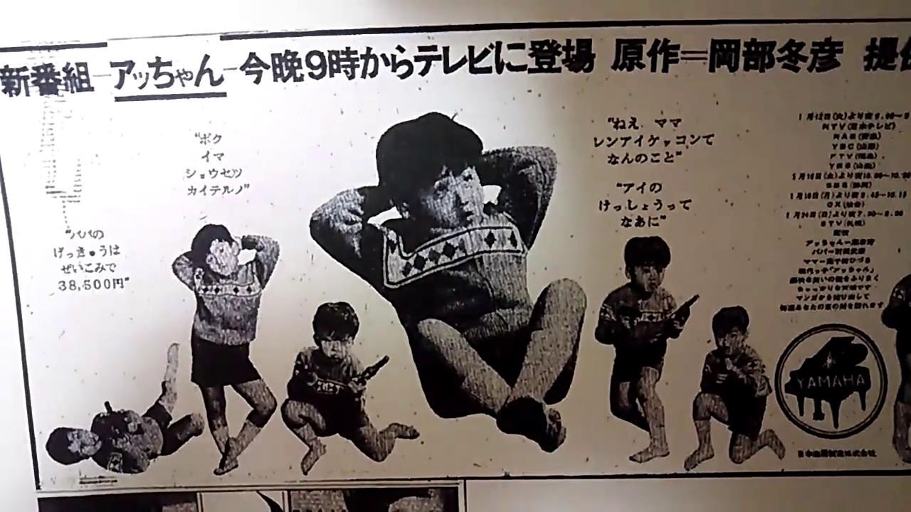 第17回 アッちゃん(昭和40年)...