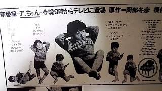 第17回 アッちゃん(昭和40年)の巻