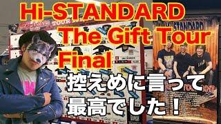 《Hi-STANDARD The Gift ツアーファイナル》ハイスタ 詳細セットリスト《ライブレポート》 thumbnail