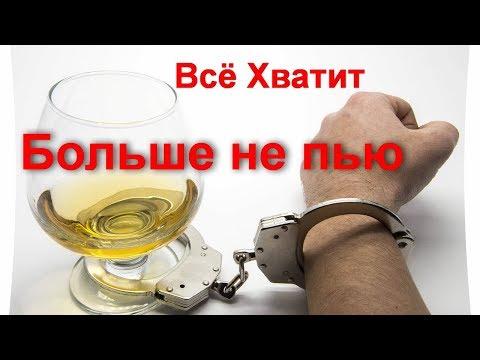 Как бросить пить алкоголь? Все ищут этот рецепт? Лечение алкоголизма Лавровый лист. Как так?