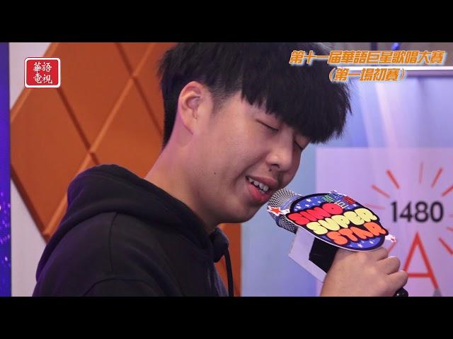 第11屆華語巨星歌唱大賽 11th Sino Super Star 第一場初賽 Part 4