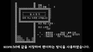 [SBS아카데미광주] C/C++ 테트리스 포트폴리오 양…