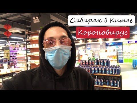 Китайский Вирус . Сибиряк в Китае .